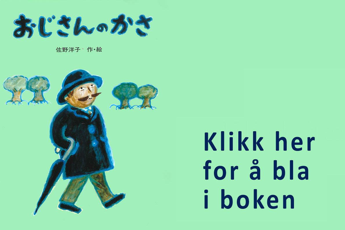 Tegning fra boken Ojisan no kasa av Yoko Sano