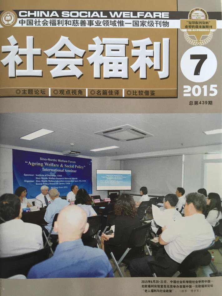 Framsida av China Social Welfare, nr 7, 2015