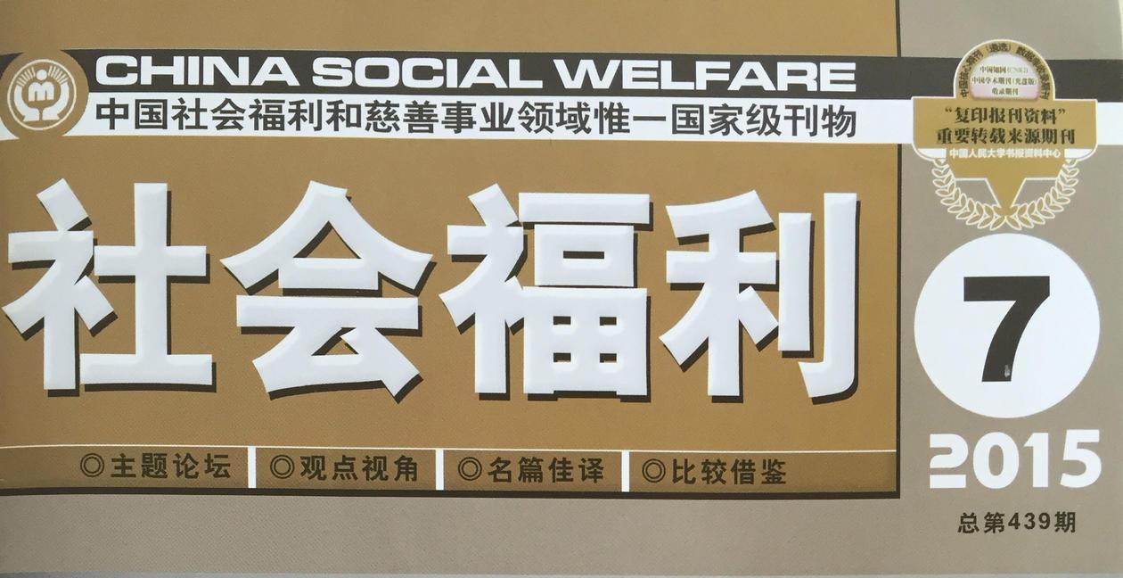 China Social Welfare, nr. 7, 2015