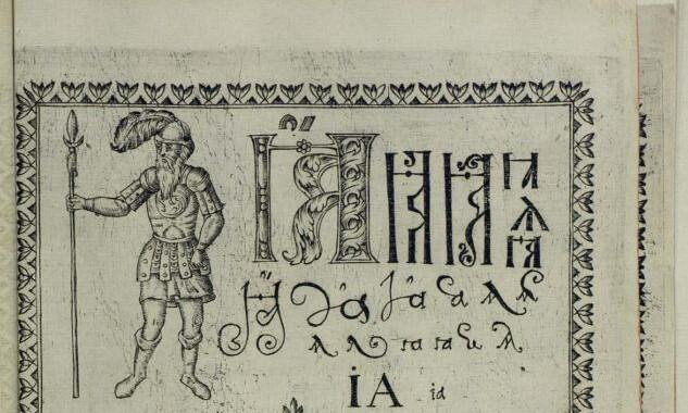 Image from 18th century texbook with text and illustrations - text in Russian