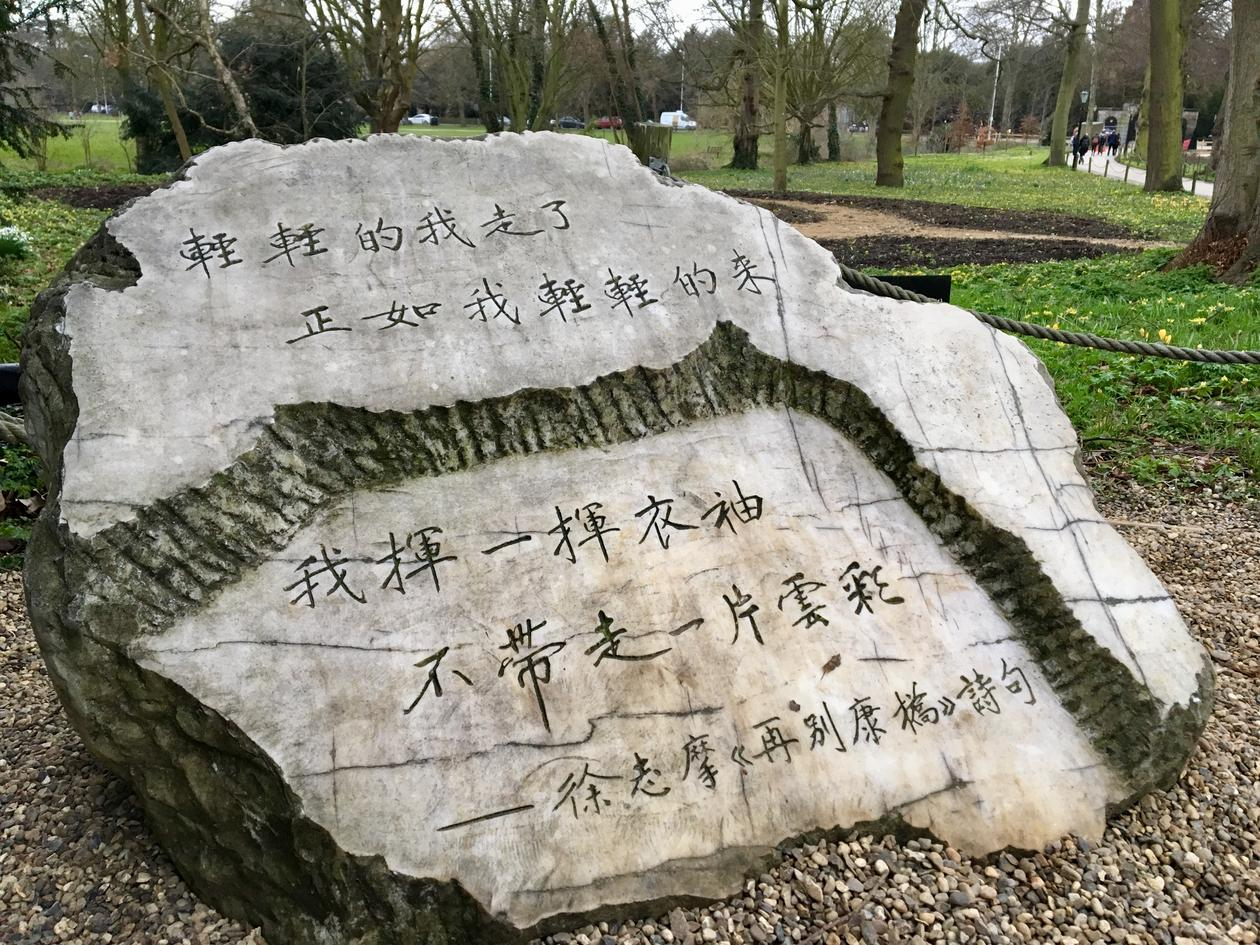 A grey stone with Chinese signs