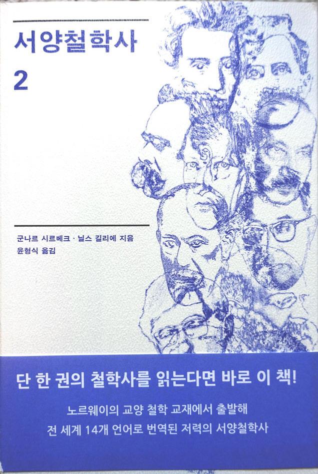 Den koreanske utgåva av filosofiistoria