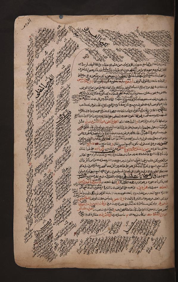 Page 219 from a legal manual from 1789, Dhamar, Yemen