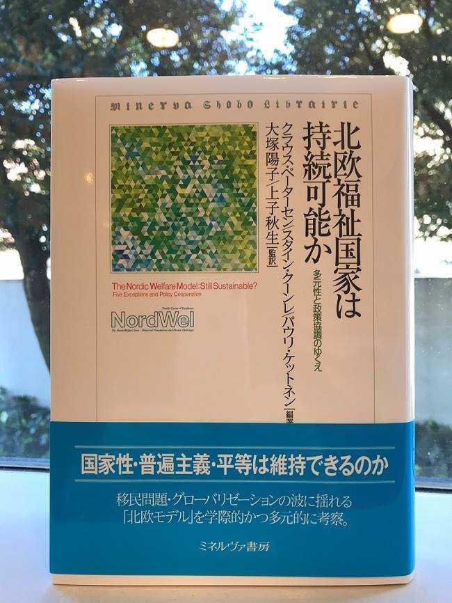 Bok på japansk