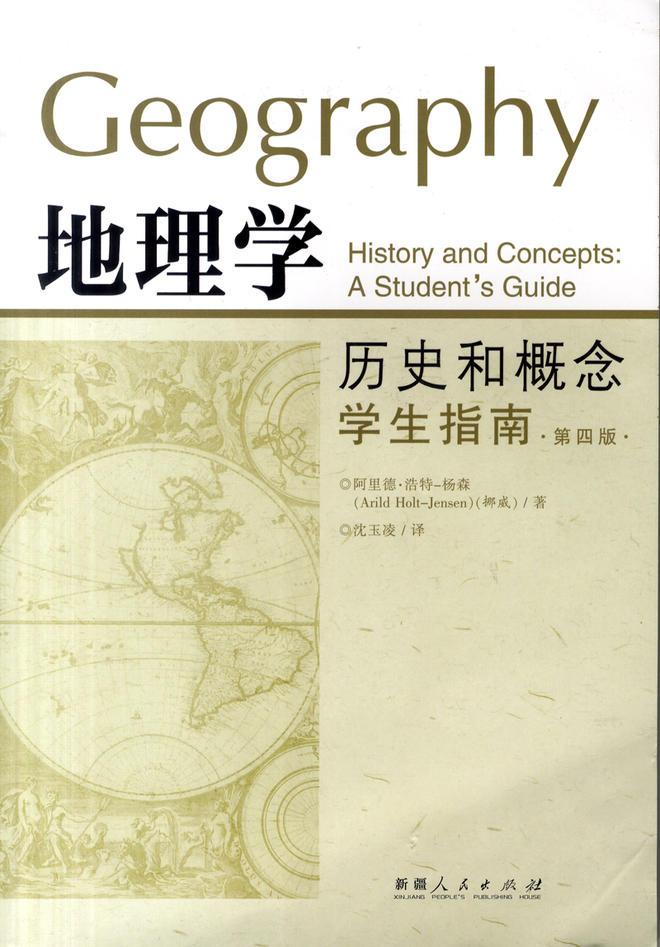Den kinesiske utgaven av læreboken