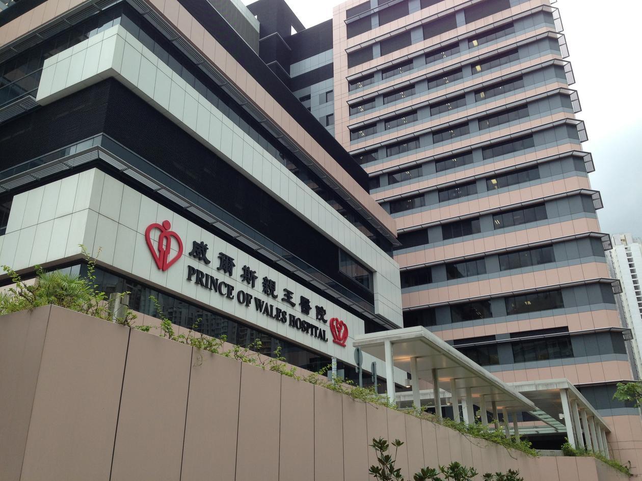 The Prince of Wales Hospital, Hong Kong.