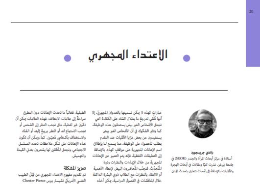 Tekst på arabisk og bilete av Randi Gressgård