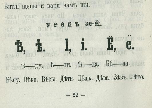 Illustrasjonsbilde. Ortografireformen av 1918