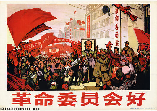 Poster «Revolutionary Committees (1967)»