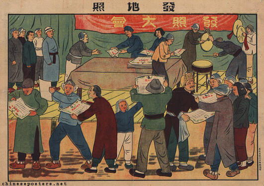 Chinese poster from 1948