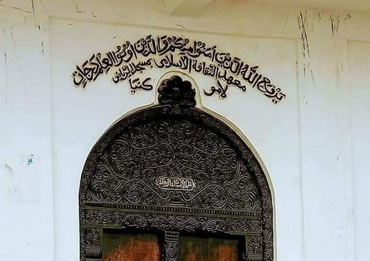 Photo of carved door, Riyadha Mosque, Lamu