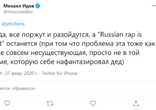 Russianrapisracist