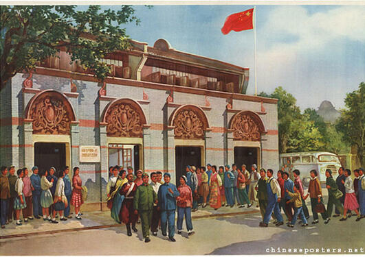 Chinese poster from 1973